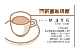 コーヒーカップイラスト入り喫茶店名刺
