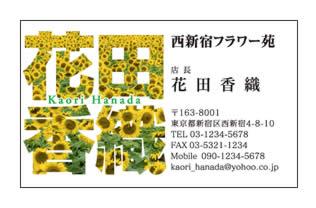 ひまわり畑で名前表示フラワーショップ名刺