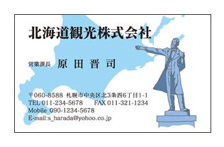 クラーク像イラスト入り北海道観光会社名刺