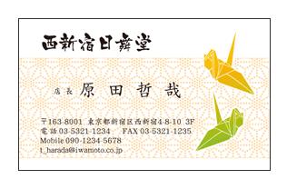 鶴の折り紙シルエット入り日本舞踊用品店名刺