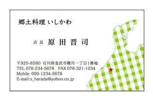 石川県テーブルクロス地図入り郷土料理店名刺