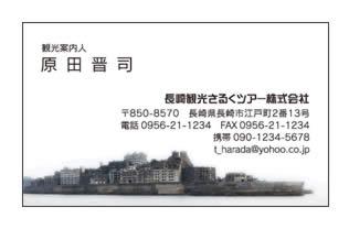 軍艦島イメージ入り長崎観光案内人名刺