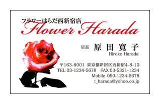 アメリカンコミック風薔薇加工写真入りフラワーショップ名刺
