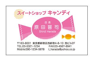 キャンディイラスト入りお菓子屋さん名刺