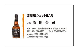 バーボンイラスト入りショットBAR名刺