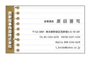 メモ帳イメージ写真入りセールスマン名刺