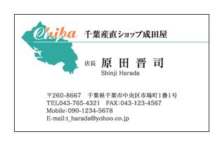 千葉県マップシルエット入り特産品販売ショップ名刺