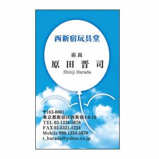 青空に飛ぶ風船イメージおもちゃショップ名刺
