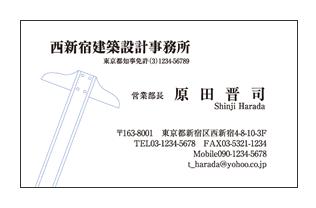 製図用T定規線画入り建築設計事務所名刺