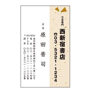 栞(しおり)付き古書店名刺