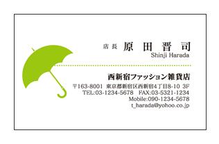 日傘シルエット入りファッション雑貨店名刺