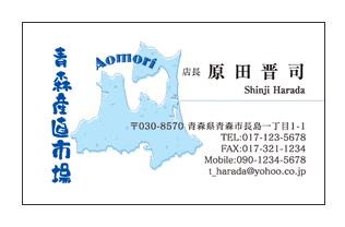 青森県マップ入り産地直送市場名刺