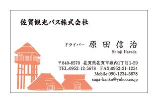 吉野ヶ里遺跡シルエット入り佐賀県観光会社名刺