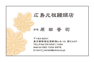 もみじ饅頭イラスト入り和菓子ショップ名刺