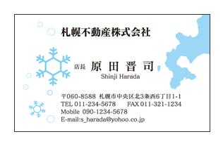 雪の結晶入り北海道不動産会社名刺