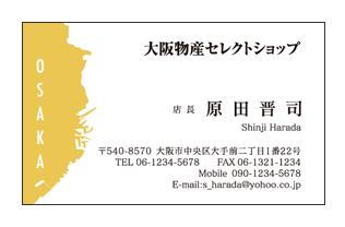 大坂府海岸線マップ入りご当地アンテナショップ名刺