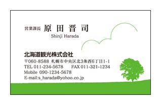 美瑛の丘シルエット北海道観光会社名刺