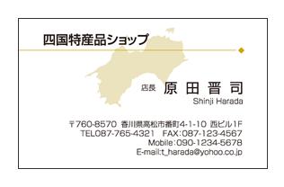 四国マップシルエット入り特産品販売所名刺
