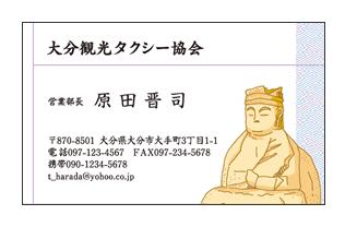 臼杵磨崖仏イラスト入り大分県観光タクシー名刺