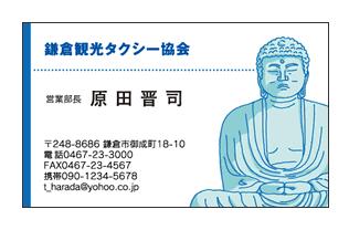 鎌倉大仏イラスト入り神奈川県観光名刺