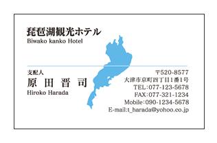 琵琶湖シルエット入り観光ホテル名刺