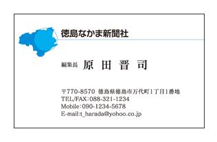 徳島マップ入りご当地新聞社名刺