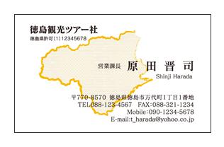 徳島県地形ライン入り観光会社名刺