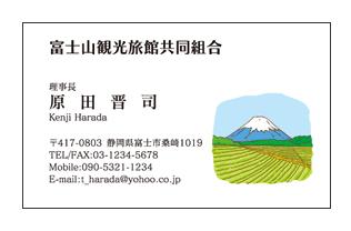 富士山イラスト入り静岡観光旅館名刺