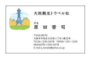 通天閣イラスト入り大阪観光ツアー会社名刺