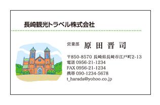 浦上天主堂イラスト入り長崎旅行会社名刺