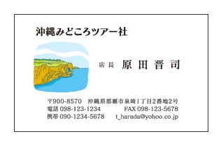 万座毛イラスト入り沖縄観光ツアー会社名刺