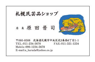 木彫りの熊置物イメージ北海道民芸品店名刺