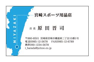 宮崎マップ入り地元スポーツ用品店名刺