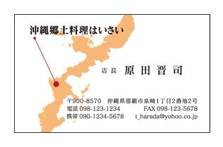 沖縄マップ入り郷土料理店名刺