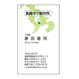 長崎県マップ入り地元製作所名刺