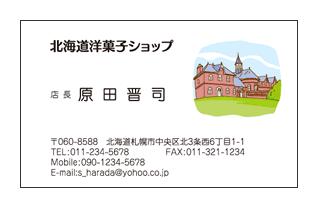 トラピスチヌ修道院イラスト入り洋菓子店名刺