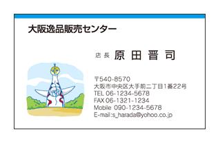太陽の塔イラスト入り大阪名物販売店名刺