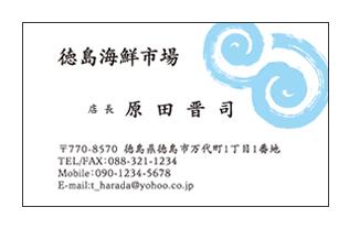 渦潮イメージ入り徳島海鮮市場名刺-変形2