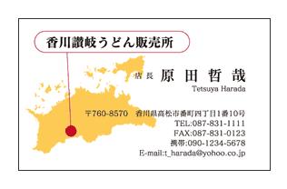 香川県地図シルエット入り讃岐うどん店名刺-変形2