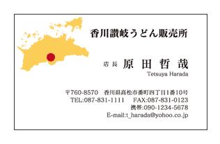 香川県地図シルエット入り讃岐うどん店名刺