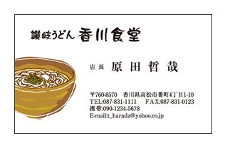 讃岐うどんイラスト入り食堂名刺-変形2