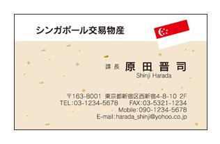 シンガポール国旗入り貿易物産会社名刺-変形3