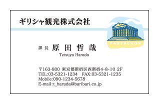 パルテノン神殿入りギリシャ観光ツアー会社用名刺-3