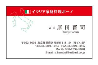 イタリア地図入りイタリア料理店名刺-3