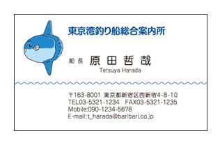 マンボウキャラクター入り釣り船案内所名刺