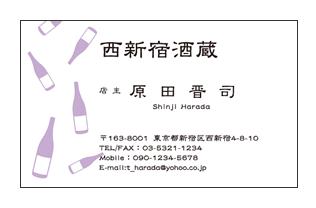 日本酒シルエット入り居酒屋名刺