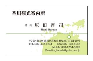香川県マップ入り観光案内所名刺