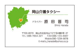岡山県マップ入り介護タクシー名刺
