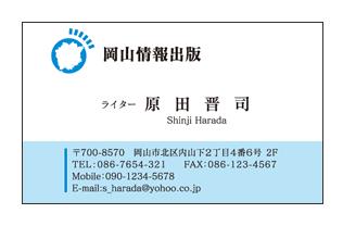 岡山地形マーク入り地域情報紙出版社名刺