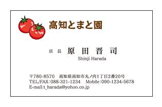 とまとイラスト入りフルーツトマト農家名刺